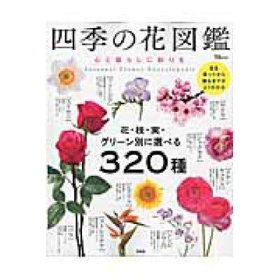 四季の花図鑑 心と暮らしに彩りを  /宝島社