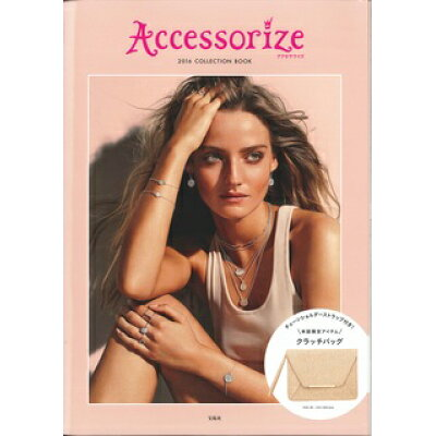 Accessorize 2016COLLECTION BOOK   /宝島社