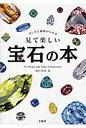 美しさと価値がわかる見て楽しい宝石の本   /宝島社/松本浩