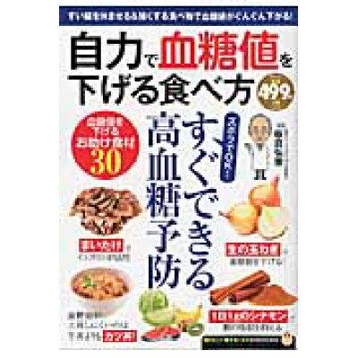 自力で血糖値を下げる食べ方   /宝島社/板倉弘重