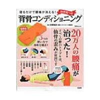 寝るだけで腰痛が消える!背骨コンディショニング   /宝島社/日野秀彦