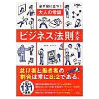 大人の常識ビジネス法則大全 必ず役に立つ!  /宝島社/トキオ・ナレッジ