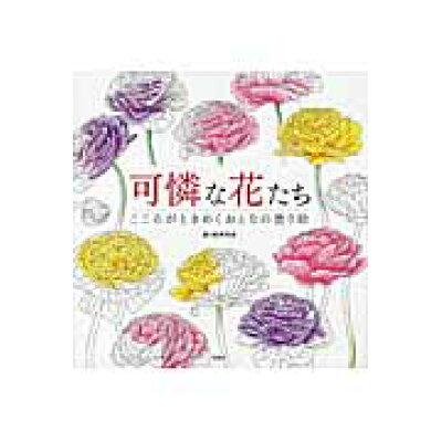 可憐な花たち こころがときめくおとなの塗り絵  /宝島社/塗り絵研究会