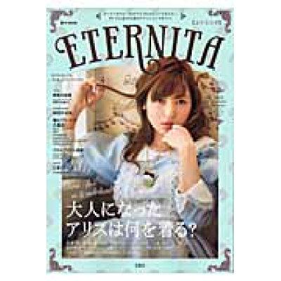 ETERNITA オトナ乙女のためのファッションマガジン  /宝島社