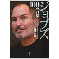 ジョブズ100の言葉 ITで「世界」を変えた男の生き方  /宝島社/堀江貴文