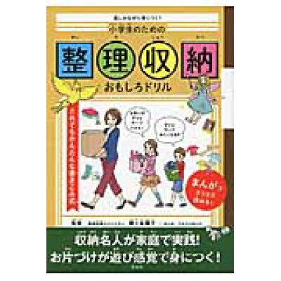 楽しみながら身につく!小学生のための整理収納おもしろドリル   /宝島社/ワタナベチヒロ