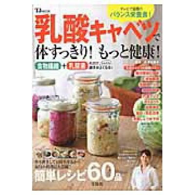 乳酸キャベツで体すっきり!もっと健康!   /宝島社/井澤由美子