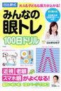 日比野式みんなの眼トレ100日ドリル   /宝島社/日比野佐和子
