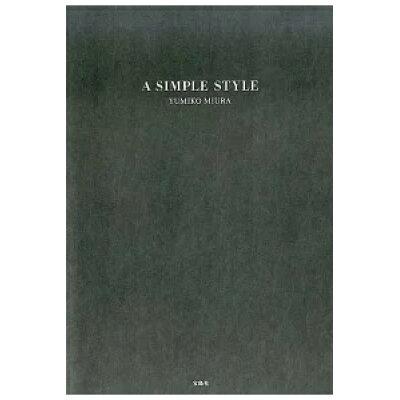 A SIMPLE STYLE   /宝島社/三浦由美子