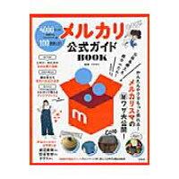 メルカリ公式ガイドBOOK 4000万人が利用するフリマアプリを100倍楽しむ  /宝島社/メルカリ
