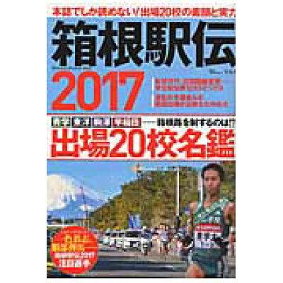 箱根駅伝  2017 /宝島社