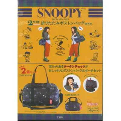 SNOOPYおそろいポーチ付き2way折りたたみボストンバック   /宝島社