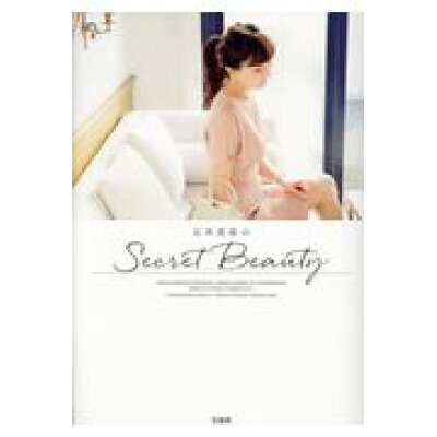 石井美保のSecret Beauty   /宝島社/石井美保