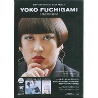 YOKO FUCHIGAMI IGIRISU 世界のYOKO OFFICIAL   /宝島社
