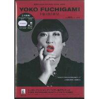 YOKO FUCHIGAMI IGIRISU世界のYOKO OFIICIAL B   /宝島社