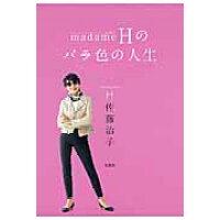 madameHのバラ色の人生   /宝島社/madameH佐藤治子