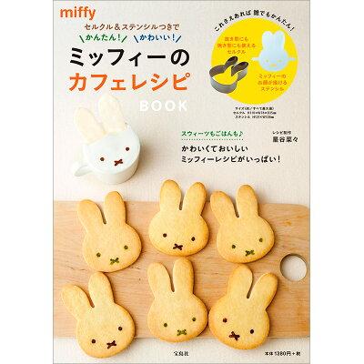 ミッフィーのカフェレシピBOOK   /宝島社