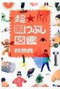 超暇つぶし図鑑   /宝島社/ARuFa