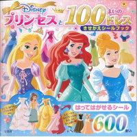 Disneyプリンセスと100まいのドレスきせかえシールブック   /宝島社