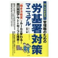 Q&Aでわかる!管理職のための労基署対策マニュアル   /宝島社/安中繁