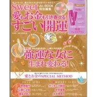 sweet占いBOOK特別編集愛もお金も引き寄せる!すごい開運BOOK   /宝島社