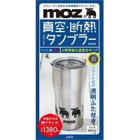 moz真空・断熱ステンレスタンブラーBOOK   /宝島社