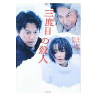 三度目の殺人   /宝島社/是枝裕和