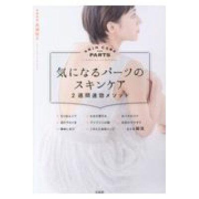 気になるパーツのスキンケア2週間速効メソッド   /宝島社/〓瀬聡子