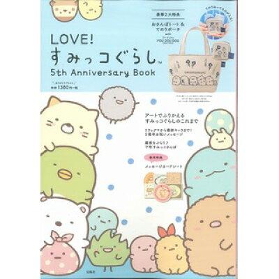 LOVE!すみっコぐらし 5th Anniversary Book   /宝島社