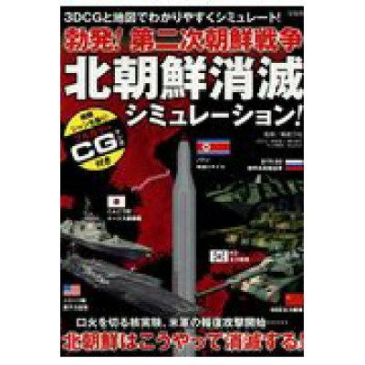 北朝鮮消滅シミュレーション! 勃発! 第二次朝鮮戦争  /宝島社/毒島刀也