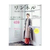 リンネル私の着こなしベストBOOK   /宝島社