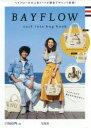 BAYFLOW surf tote bag book   /宝島社