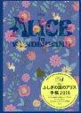 Disneyふしぎの国のアリス手帳  2018 /宝島社