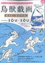 鳥獣戯画 BAG BOOK textile design by SOU・SOU   /宝島社