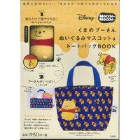 くまのプーさんぬいぐるみマスコット&トートバッグBOOK Disney Mocchi-Mocchi-  /宝島社
