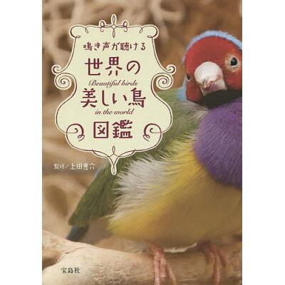 鳴き声が聴ける世界の美しい鳥図鑑   /宝島社/上田恵介