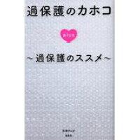 過保護のカホコplus 過保護のススメ  /宝島社/日本テレビ
