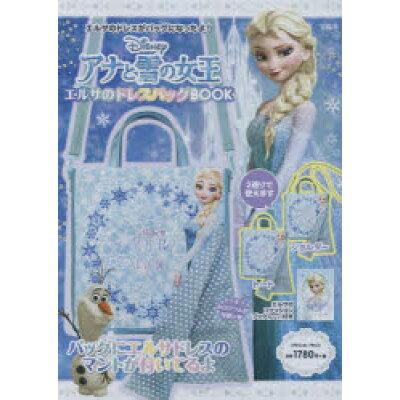 アナと雪の女王エルサのドレスバッグBOOK   /宝島社