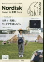 Nordisk Camp in 北欧Book   /宝島社