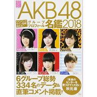 AKB48グループプロフィール名鑑  2018 /宝島社/秋元康
