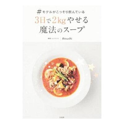 ♯モデルがこっそり飲んでいる3日で2kgやせる魔法のスープ   /宝島社/Atsushi