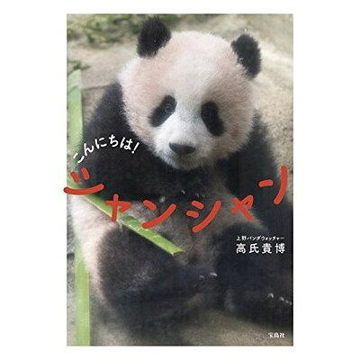 こんにちは!シャンシャン   /宝島社/高氏貴博
