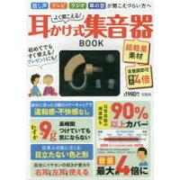よく聞こえる!耳かけ式集音器BOOK   /宝島社