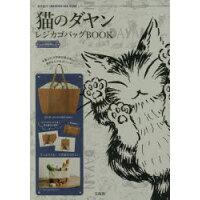 猫のダヤンレジカゴバッグBOOK   /宝島社
