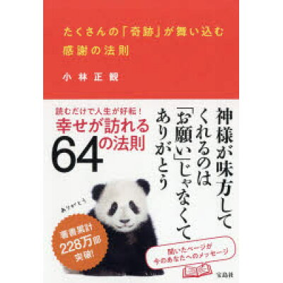 たくさんの「奇跡」が舞い込む感謝の法則   /宝島社/小林正観