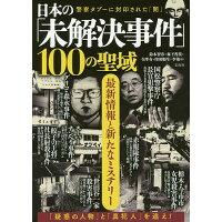 日本の「未解決事件」100の聖域 最新情報と新たなミステリー  /宝島社/鈴木智彦(フリーライター)