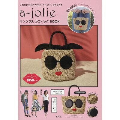 a-jolieサングラスかごバッグBOOK   /宝島社