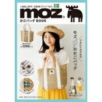 mozかごバッグBOOK   /宝島社