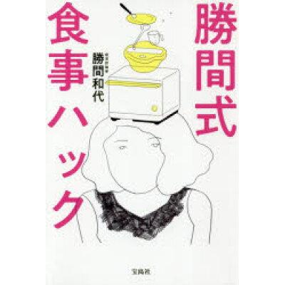 勝間式食事ハック   /宝島社/勝間和代