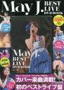 DVD>May J.BEST LIVE DVD BOOK   /宝島社